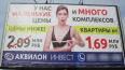 В Архангильске ФАС запретило рекламу с женщинами