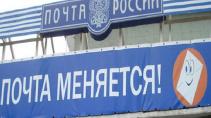 """""""Почта России"""" создаст для всех электронные ящики за 31 млрд"""