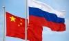 Россия и Китай проведут совместные учения в Средиземноморье