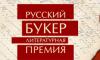 """""""Русский Букер"""" оказался на грани закрытия из-за отсутствия спонсора"""