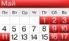 На майских праздниках россиян ожидают четыре выходных