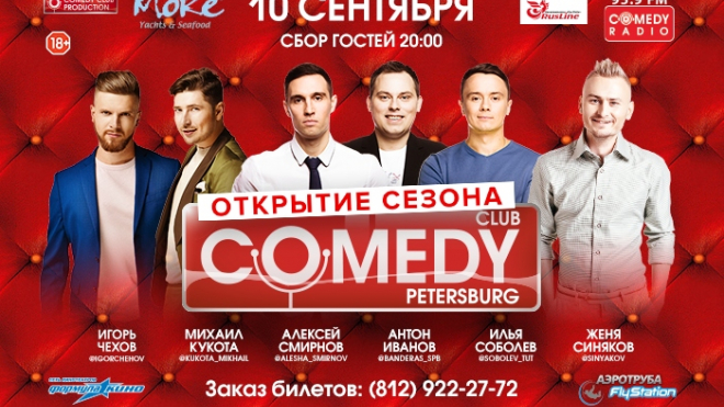 Осенние вечеринки от Comedy Club