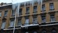 В Петербурге 5,5 тысяч крыш опасны падением сосулек