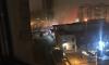 Утром загорелся торговый павильон на проспекте Пятилеток