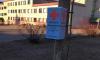В деревне Всеволожского района установили бесплатный дезинфектор