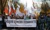 """""""Марш против ненависти"""" в Петербурге собрал 150 человек"""