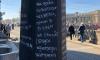 Поэт-вандал из Петербурга расписал своими стихами столб на канале Грибоедова