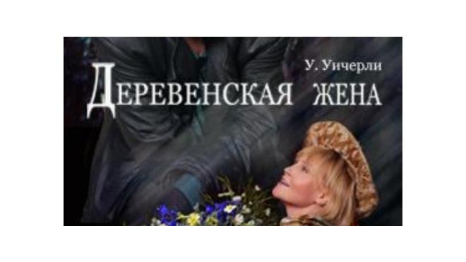 """""""Деревенская жена"""", Ирина Мазуркевич"""