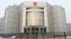 Судебный департамент РФ переезжает в Петербург