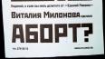 Для защиты прав эмбрионов Милонова сделали жертвой ...