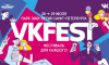 Фестиваль VK Fest