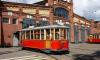 С 21 апреля в Петербурге можно будет прокатиться на ретротрамвае