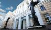 В Петербурге закрылся музей Эрарта