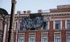 Активисты вывесили на Невском проспекте дореволюционный баннер