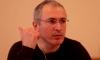 Ходорковский не смог откупиться от Интерпола и попал в розыск