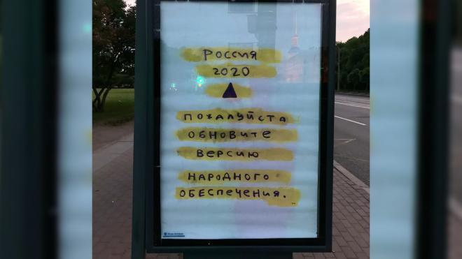 Поправки в Конституцию отозвались на улицах Петербурга. Вот так ответил стрит-арт