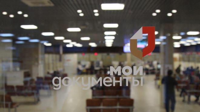 В Ленобласти в связи с праздничными выходными меняется режим работы МФЦ