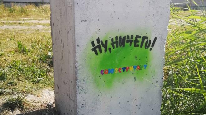 Художник Loketski представил третий арт-объект на Парнасе
