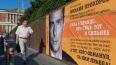 В Москве появились плакаты-пародии на баннеры Михаила ...