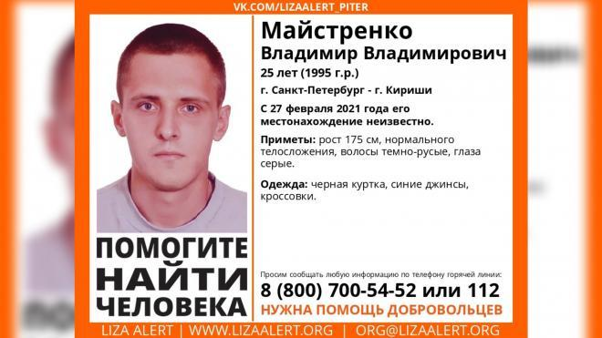 В Петербурге уже две недели ищут пропавшего молодого таксиста