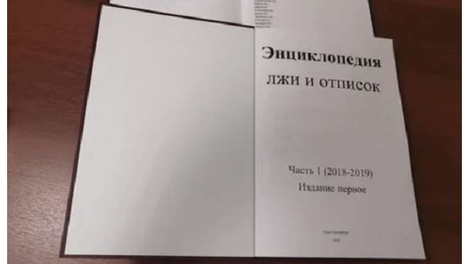 """В Смольный передали """"энциклопедию лжи и отписок"""""""
