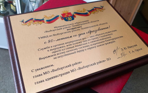 МВД Выборгского района исполнилось 80 лет