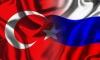"""Турки увидели в политике Москвы """"позитивный сдвиг"""""""