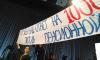Журналисты протащили на пресс-конференцию с Путиным огромный баннер о пенсионной реформе