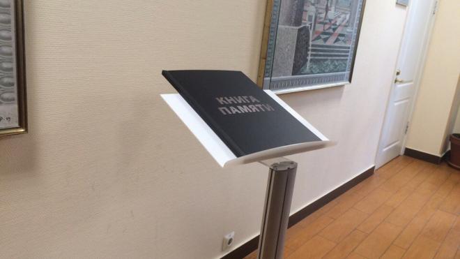 """""""Книга памяти"""" о жертвах теракта в метро будет доступна в электронном виде"""