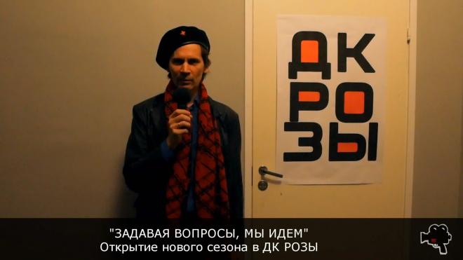 """Новый сезон в """"Новой Розе"""""""