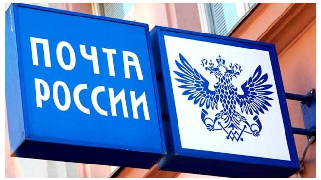 """""""Почту России"""" модернизируют на 140 млрд рублей"""