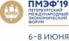 Генсек ООН и министр финансов РФ откроют ПМЭФ-2019