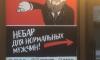Милонов стал лицом одного из петербургских баров