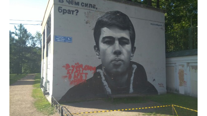 """Вандалы испортили граффити с главным героем фильма """"Брат"""""""