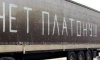 """Дальнобойщики более 40 регионов начали длительную забастовку против """"Платона"""""""