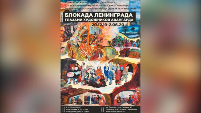 """Выставка """"Блокада Ленинграда глазами художников авангарда"""""""