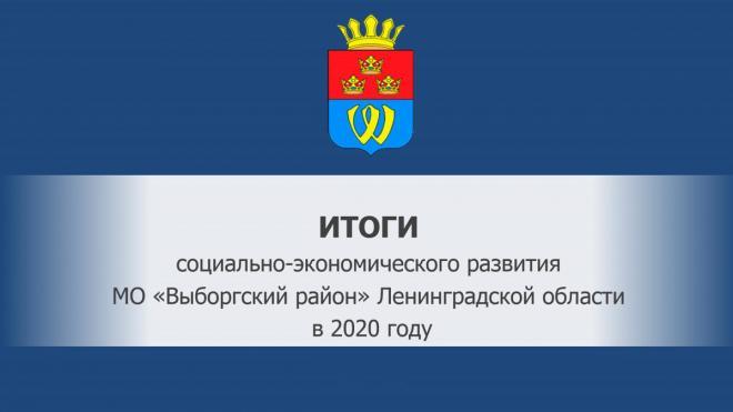 В Выборгском районе подвели итоги социально-экономического развития за 2020 год