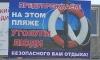 Украинские спасатели раздадут отдыхающим фото утопленников