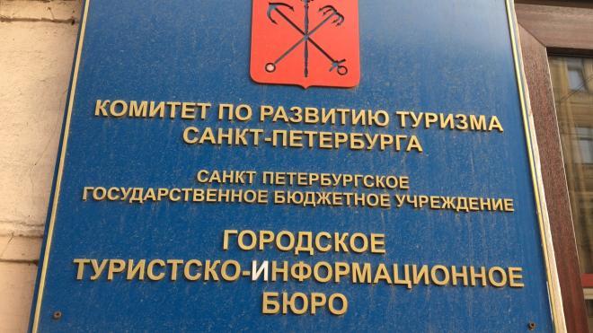 Комитеты по туризму Петербурга и Москвы решили сотрудничать