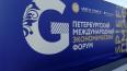 Форум в городе: что нужно знать о ПМЭФ-2019