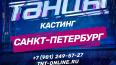 В Санкт-Петербурге состоится предкастинг в новый сезон ш...