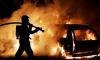 За ночь в Петербурге сгорели 11 авто и экскаватор