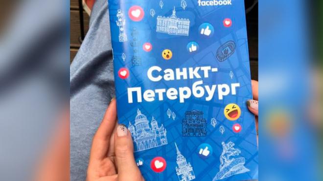 Facebook выпустит цифровой гид по Петербургу