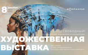 """В """"Монпансье"""" открывается выставка живописи современных ..."""