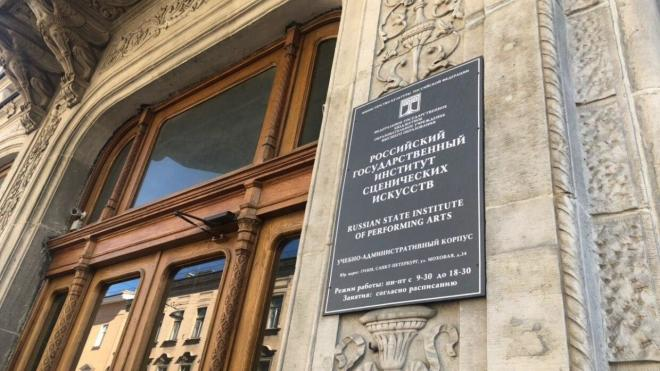 В институте сценических искусств на Моховой прошли испытания для лучших абитуриентов