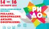 Выставка рекламных технологий РИДО – 2015
