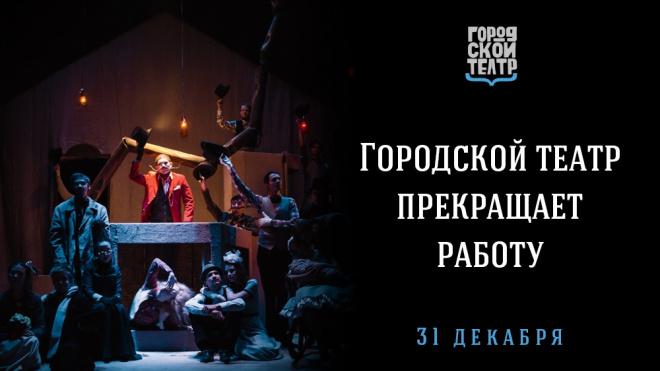 Петербургский Городской театр на Литейном объявил о закрытии
