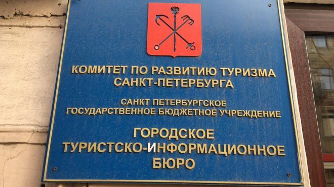 Петербургский комитет по туризму, Пулково и РЖД возьмутся за развитие сети мультимодальных перевозок