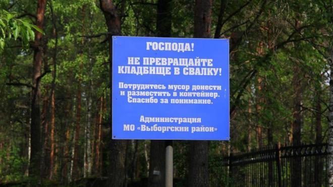 В Выборгском районе устранили 64 свалки