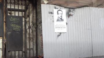 Раскрыта информация о состоянии дома Лермонтова на Садовой улице